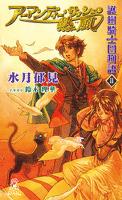 護樹騎士団物語2 アーマンディー・サッシェの熱風(かぜ)
