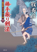 塩谷隼人江戸活人剣 二 棒手振り剣法