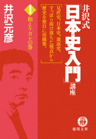 井沢式「日本史入門」講座(1) 和とケガレの巻