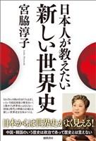 日本人が教えたい新しい世界史