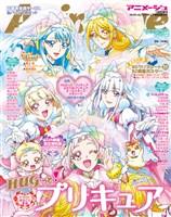 『HUGっと!プリキュア』特別増刊号 アニメージュ2019年1月号増刊