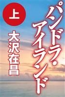 パンドラ・アイランド(上)