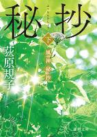 『風神秘抄[下]』の電子書籍