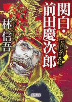 ジパング大乱 関白・前田慶次郎