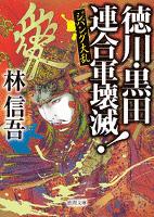 ジパング大乱 徳川・黒田連合軍壊滅!