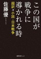 この国が戦争に導かれる時 超訳 小説・日米戦争