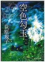『空色勾玉』の電子書籍