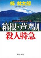 人情刑事・道原伝吉 箱根・芦ノ湖殺人特急