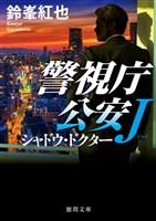 警視庁公安J シャドウ・ドクター