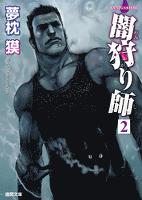 闇狩り師2