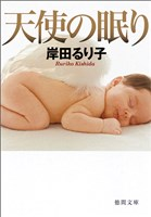 天使の眠り