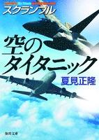 『スクランブル 空のタイタニック』の電子書籍