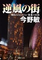 『逆風の街 横浜みなとみらい署暴力犯係』の電子書籍