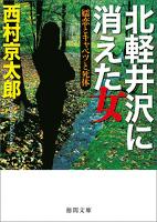 北軽井沢に消えた女 嬬恋とキャベツと死体