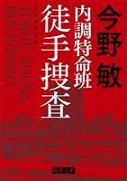 『内調特命班 徒手捜査 〈新装版〉』の電子書籍