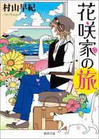 花咲家の旅