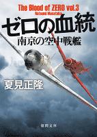 ゼロの血統 南京の空中戦艦