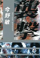 『襲撃』の電子書籍