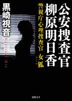 警視庁心理捜査官 公安捜査官 柳原明日香 女狐