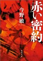 『赤い密約 <新装版>』の電子書籍