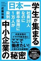 『社員20人なのに新卒採用に1万人が殺到 日本一学生が集まる中小企業の秘密』の電子書籍