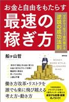 『お金と自由をもたらす最速の稼ぎ方 ゼロから1年で1億円儲ける逆説の成功法則』の電子書籍