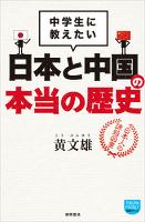 中学生に教えたい 日本と中国の本当の歴史