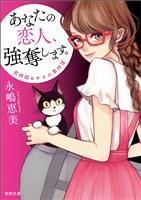 泥棒猫ヒナコの事件簿 あなたの恋人、強奪します。〈新装版〉