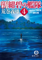 新紺碧の艦隊 4 スカンジナビア解放作戦・ヒトラー最期の決戦