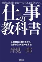 仕事の教科書【分冊版・11】 人間関係を築きながら、仕事をうまく進める方法