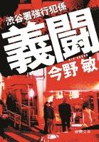 『渋谷署強行犯係 義闘』の電子書籍