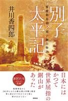 別子太平記 愛媛新居浜別子銅山物語