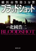横浜市警第3分署 ブラッドショット