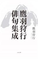 鷹羽狩行俳句集成