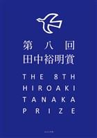 第八回田中裕明賞