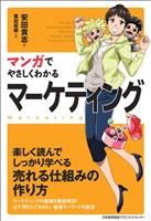 『マンガでやさしくわかるマーケティング』の電子書籍