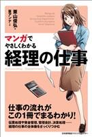 『マンガでやさしくわかる経理の仕事』の電子書籍
