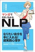 『マンガでやさしくわかるNLP』の電子書籍