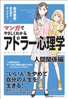 『マンガでやさしくわかるアドラー心理学 人間関係編』の電子書籍