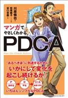 『マンガでやさしくわかるPDCA』の電子書籍