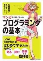 『マンガでやさしくわかるプログラミングの基本』の電子書籍