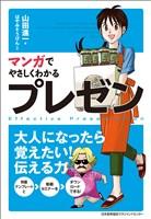 『マンガでやさしくわかるプレゼン』の電子書籍