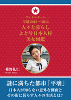 フォトレポート 平壌2012~2014 人々と暮らし・よど号日本人村・美女図鑑