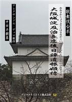 大阪城淀及治長恋後日譚遺恨姫櫓