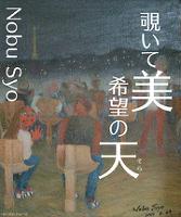 覗いて美 希望の天(そら)  Nobu Syo 作品集