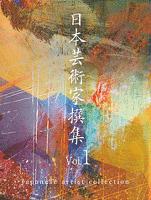 日本芸術家撰集 Vol.1