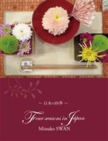 Four seasons in Japan~日本の四季~