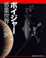 ボイジャー 惑星世界への旅