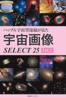 ハッブル宇宙望遠鏡が見た宇宙画像 SELECT 25 Vol2