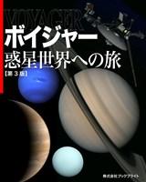 ボイジャー 惑星世界への旅【第3版】